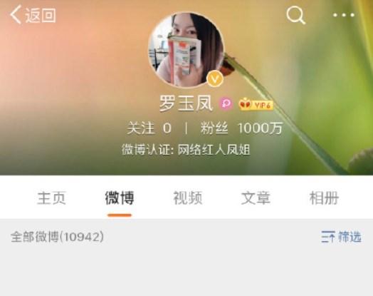 罗玉凤微博 初代网红罗玉凤微博被注销