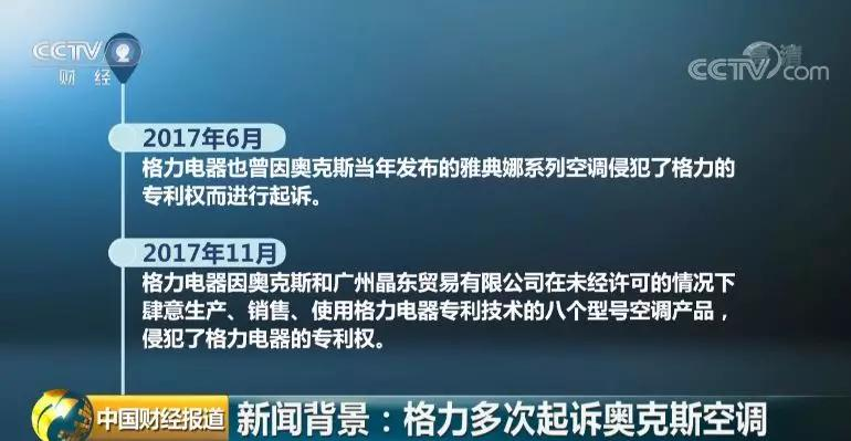 格力电器法务部解释举报奥克斯原因 确与员工跳槽相关