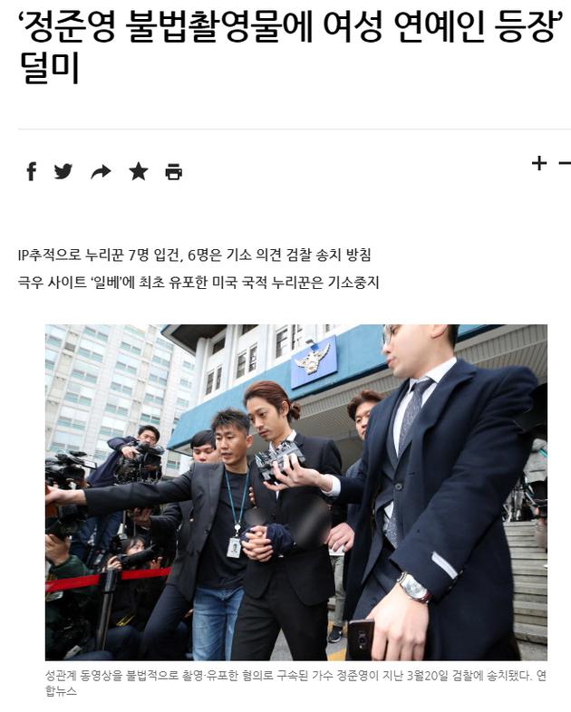 网友造谣女演员与郑俊英视频相关 已被警方逮捕