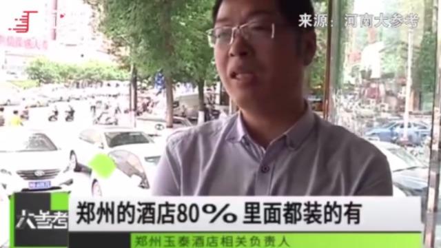郑州一酒店惊现多枚偷拍镜头 店家:全市80%酒店都有