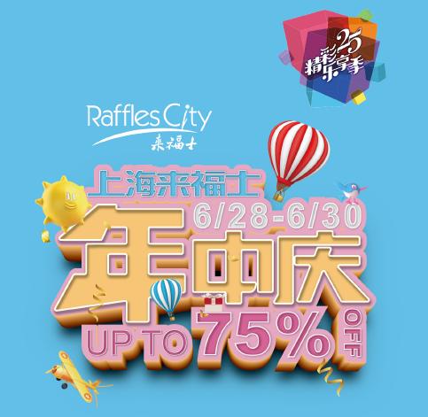 上海来福士精彩25乐享季,超值折扣燃爆你的周末!