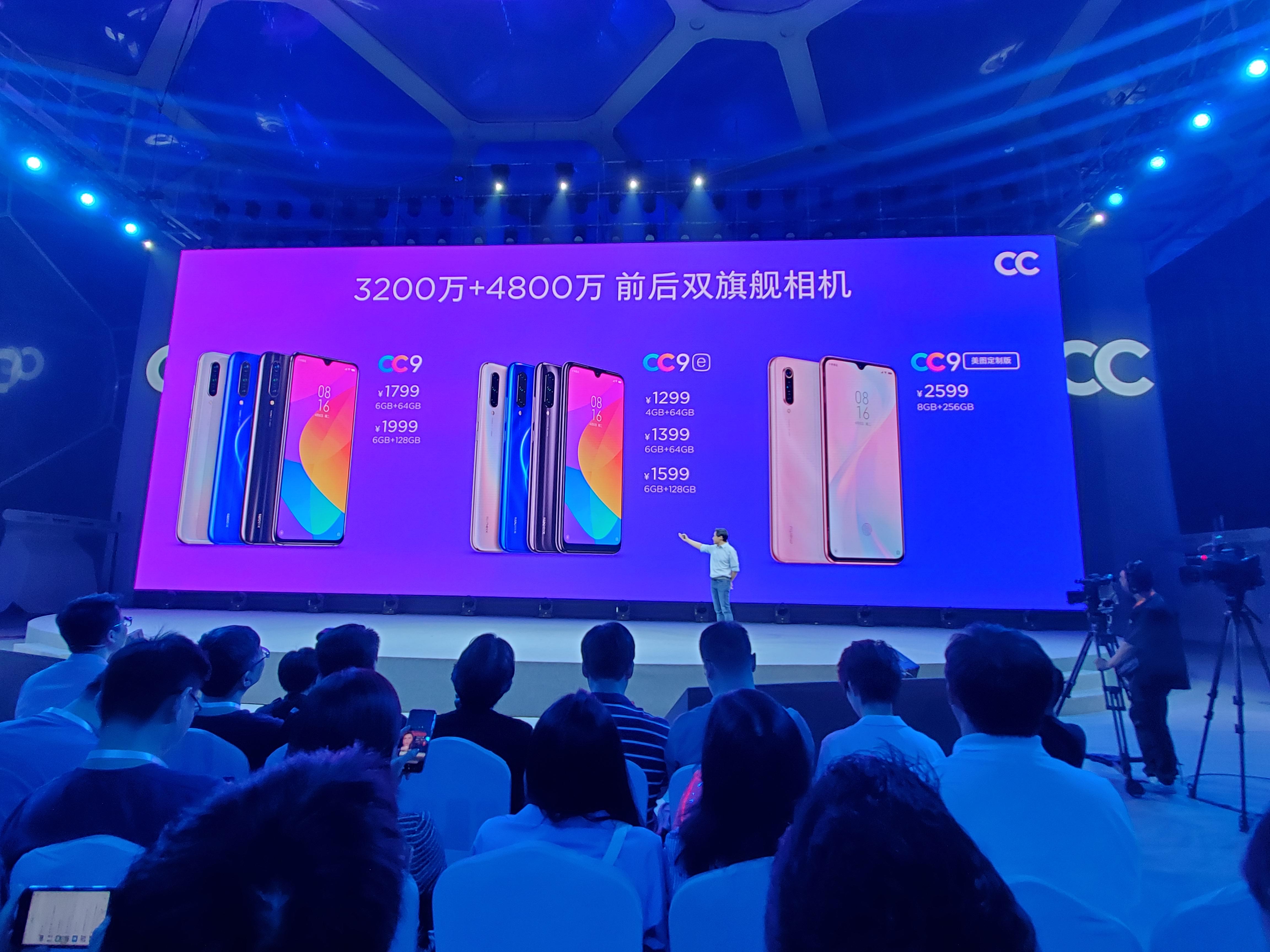 小米與美圖合作推出的首款產品:小米CC9系列手機