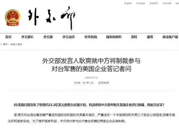 制裁这些外企!中国连续两天发出明确信号(组图)