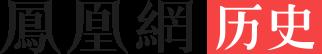 凤凰网历史