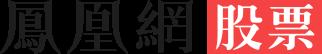 凤凰网股票