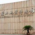 钱汉东:唐山大地震40周年祭