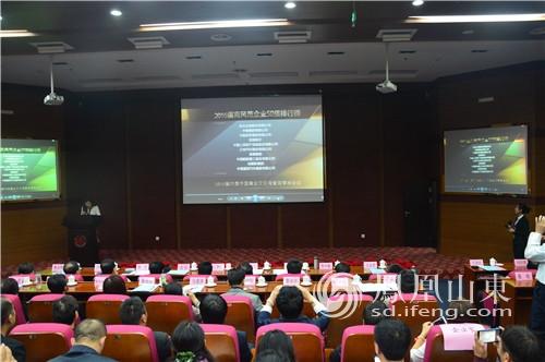 中国学术在线会议_2016年中国商业文化与管理学术会议在济南召开_山东频道_凤凰网