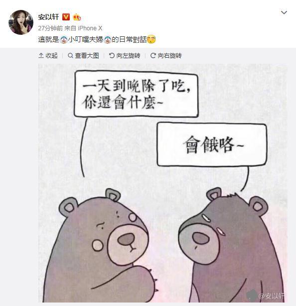 安以轩微博_又撒狗粮!安以轩晒夫妇俩高甜对话萌翻众人_娱乐频道_凤凰网