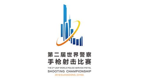 世界警察手枪射击比赛赛徽、吉祥物征集结果出炉