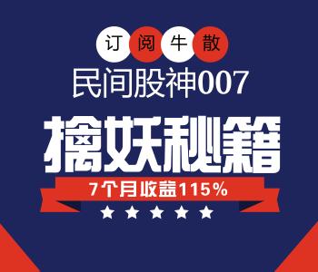 """牛散""""民间股神007""""捉妖之旅"""