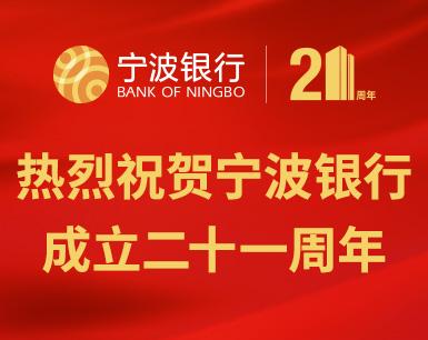 热烈祝贺宁波银行成立二十一周年