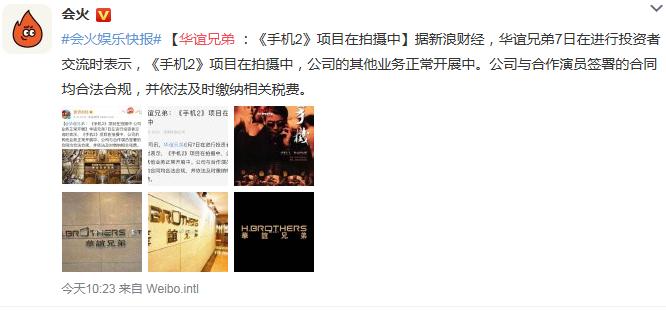 华谊兄弟:《手机2》仍在拍摄中 公司业务正常开展