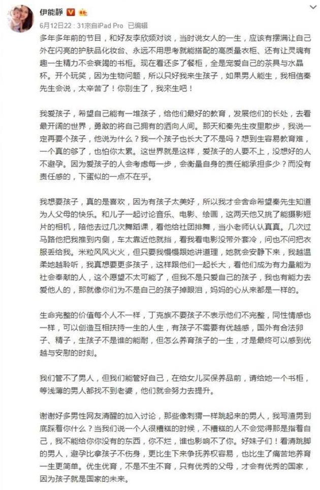 49歲伊能靜還想生孩子 老公秦昊回答太貼心(組圖)