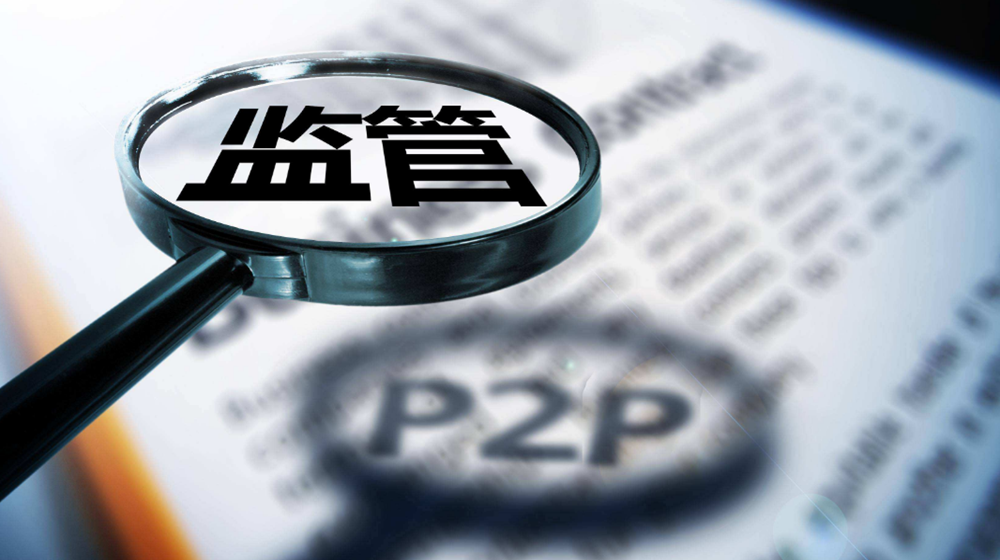 P2P的隐形战争已经打响:恶意逃废债务引爆全民催收