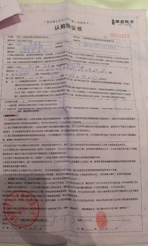 财经资讯_泰禾南昌院子卖房收2万元团购费 购房者退费遭拒_江西频道_凤凰网