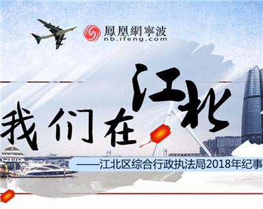 我们在江北——江北区综合行政执法局2018年纪事
