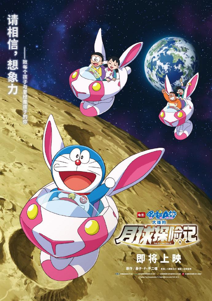 军事资讯_《哆啦A梦 大雄的月球探险记》发布新海报_凤凰网游戏
