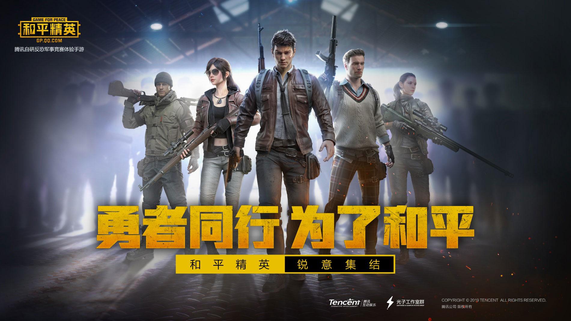 游戏资讯_《刺激战场》测试服关闭 《和平精英》接棒_凤凰网游戏