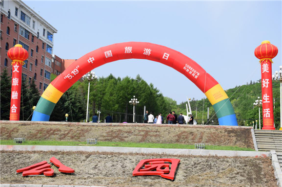 """文旅融合 美好生活 七台河喜迎""""中国旅游日"""""""