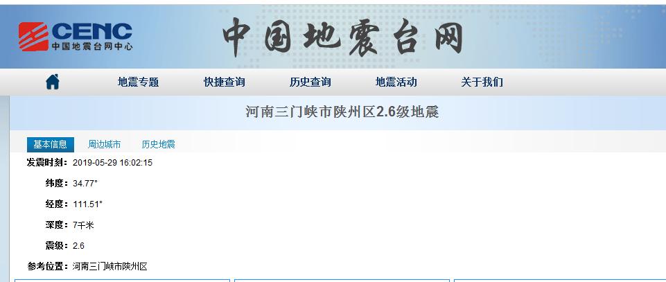 5月29日16时2分在河南三门峡市陕州区附近发生3.0级左右地震