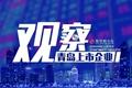 青島上市企業觀察