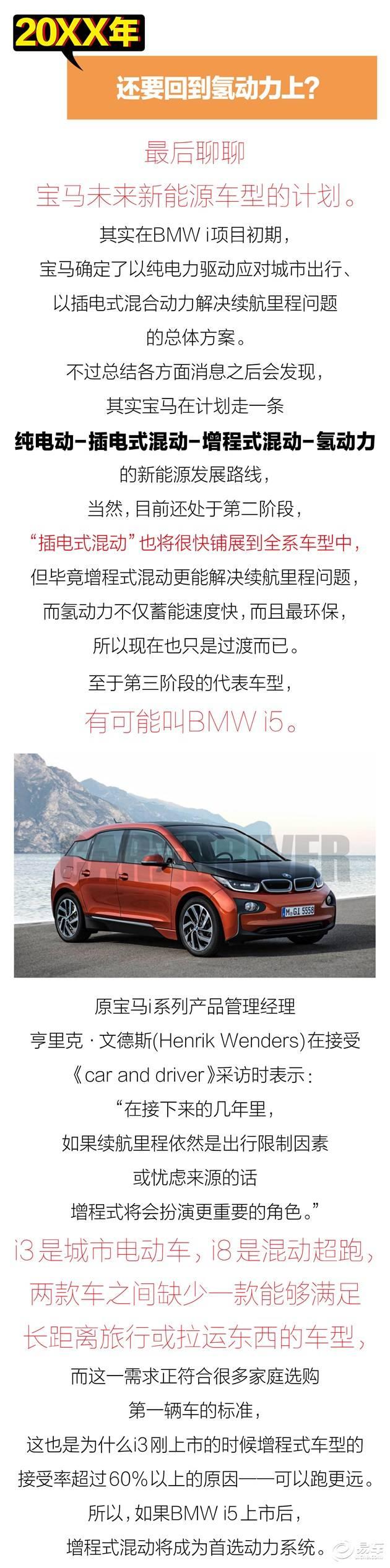 宝马i8报价及图片_i8/i3之后又有新车 最全宝马NEV计划_凤凰网汽车_凤凰网
