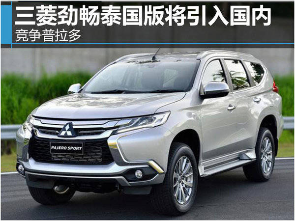 广汽丰田最新车型_三菱劲畅泰国版将引入国内 轴距超普拉多_凤凰网汽车_凤凰网