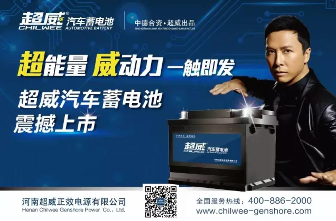 超威汽车蓄电池 | 中德合资,技术不停步!超威时