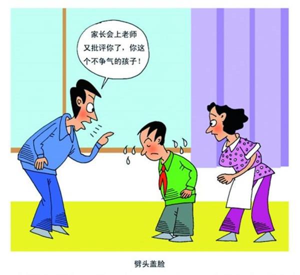 对家长会的建议_害怕开家长会?一位妈妈是这样做的_凤凰资讯