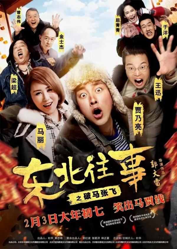 东北当地电影_长城网邀您看电影《东北往事之破马张飞》