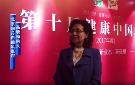 高毓梅参加第十届健康中国论坛并接受采访