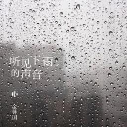 雨天的英文 在雨天的英文 雨天英文 下雨天英语