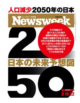 美媒:中国重返超大国地位 日本应勇于接受现实