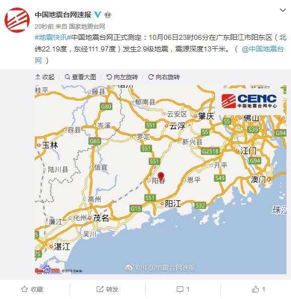 国家地震台网_阳江市阳东区发生2.9级地震 震源深度13千米_广东频道_凤凰网