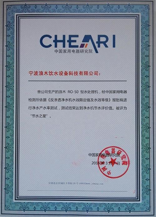 "RO-50NS被中国家用电器研究院评为""节水之星"""