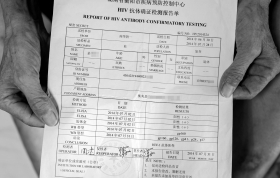 hiv抗体复检检测单_老人输血染艾滋:事发2年血液标本仍未进行鉴定_凤凰资讯