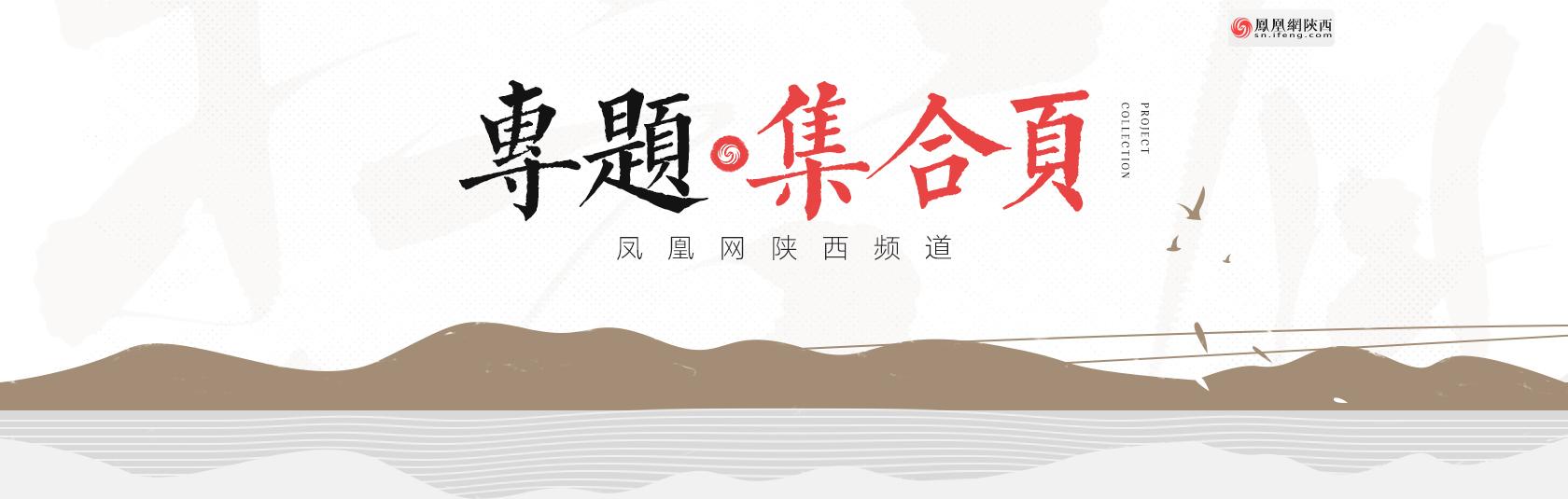 专题频道banner